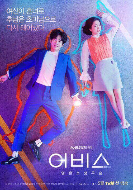 Abyss Season 1: Netflix K-Drama, Release Date, Plot, Cast