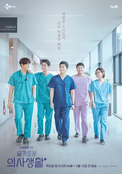 'Hospital Playlist' Season 1: Netflix K-Drama, Plot, Cast
