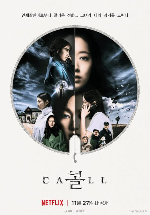 netflix k drama thriller the call is coming to netflix in november 2020 poster 1