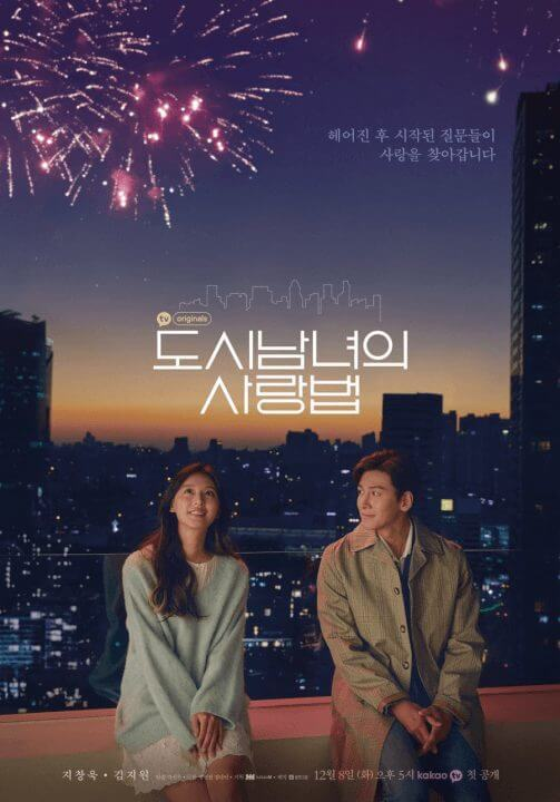 lovestruck in the city official poster