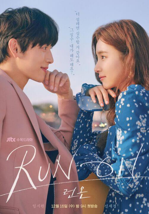 netflix k drama run on season 1 plot cast trailer and episode release dates poster