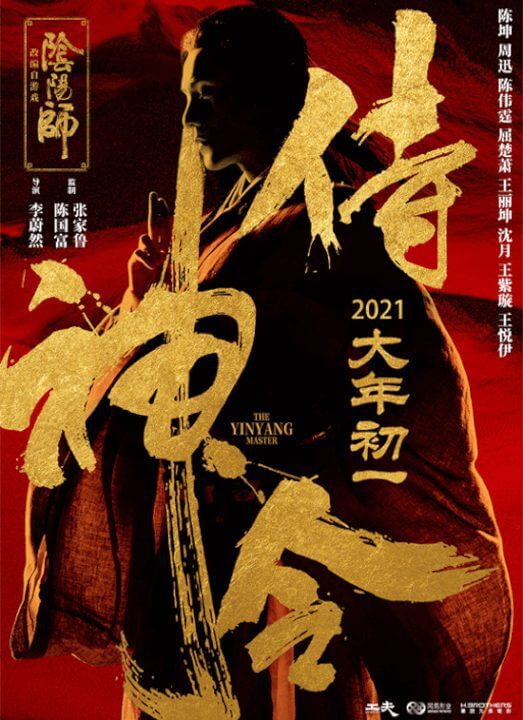 yin yang master dream of eternity chinese original poster