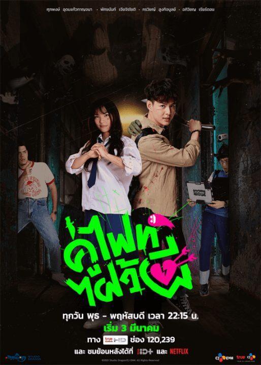 T Drama Lets Fight Ghost Season 1 plot cast trailer episode release schedule poster