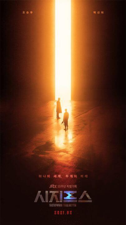 sisyphus the myth season 1 k drama netflix poster