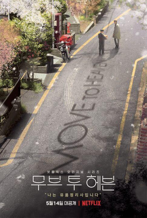 move to heaven netflix k drama season 1 poster