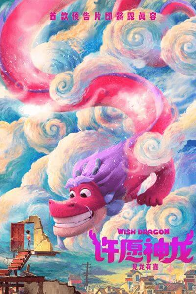 animated adventure wish dragon is coming to netflix in july 2021 poster png copy