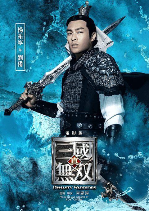 netflix dynasty warriors netflix release date what we know so far Liu Bei
