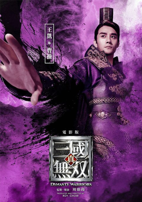 netflix dynasty warriors netflix release date what we know so far cao cao