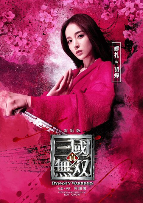 netflix dynasty warriors netflix release date what we know so far diao chan