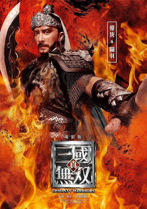 netflix dynasty warriors netflix release date what we know so far sun jian