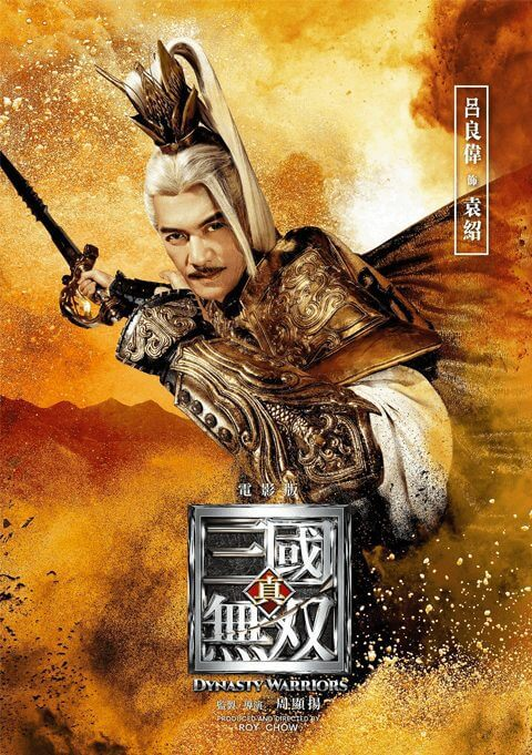 netflix dynasty warriors netflix release date what we know so far yuan shao