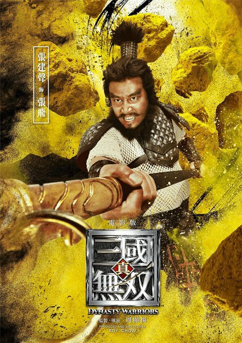 netflix dynasty warriors netflix release date what we know so far zhang fei