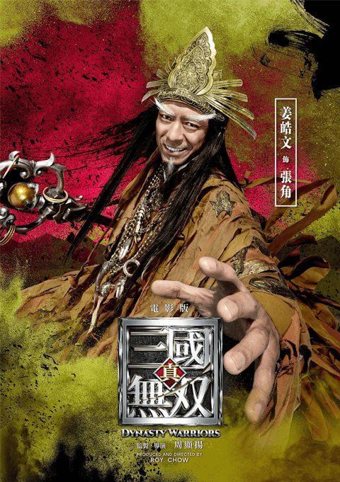 netflix dynasty warriors netflix release date what we know so far zhang jiao