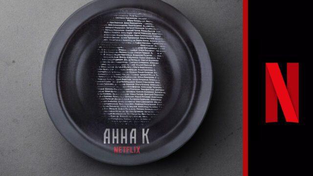 Russian Netflix Original 'Anna K': What We Know So Far Article Teaser Photo