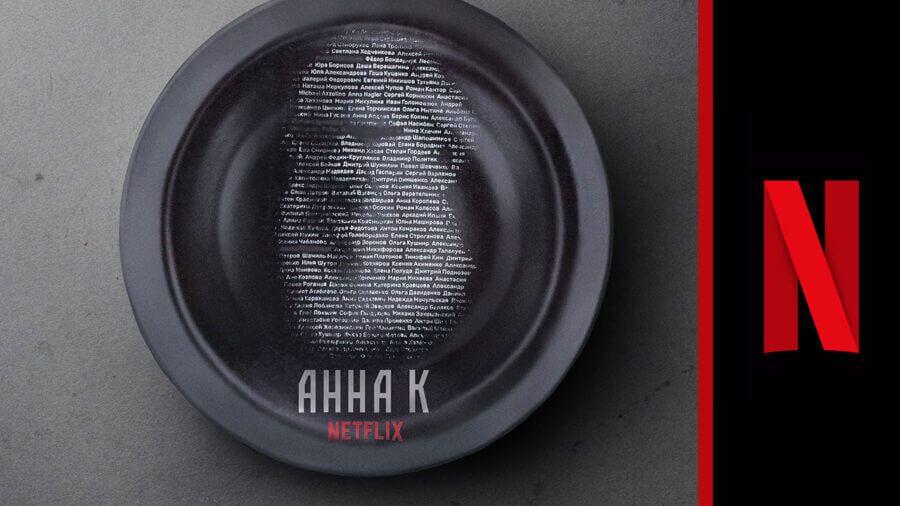 anna k netflix ruso original