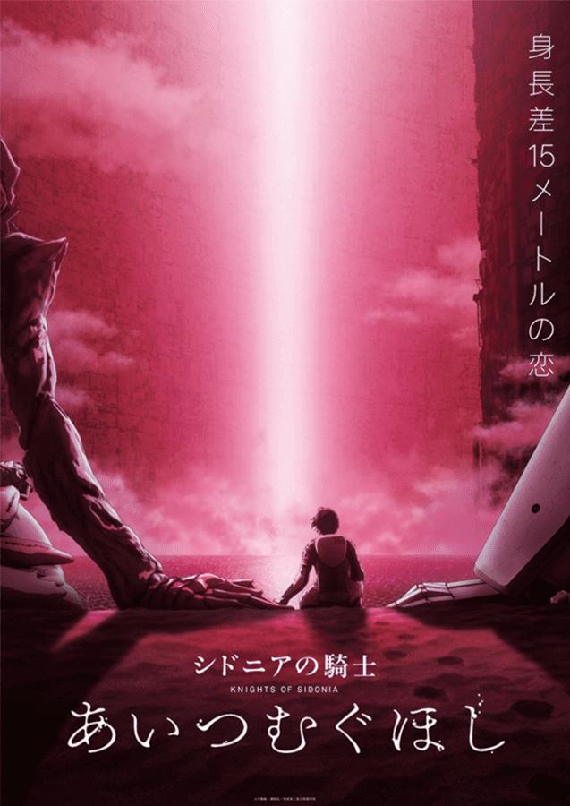 netflix pierde los derechos de la película y el programa de televisión de los caballeros de sidonia a funimation póster de la película png