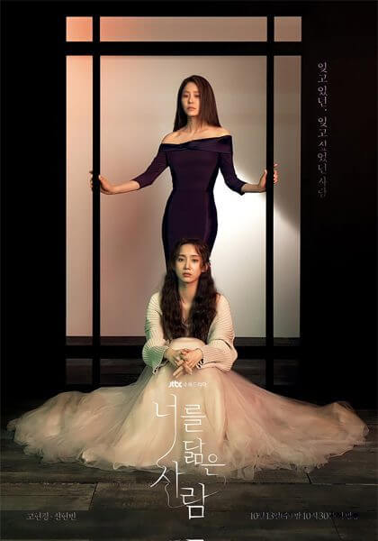 reflejo de ti temporada 1 netflix k drama póster