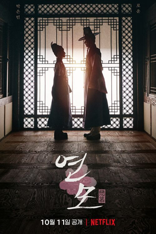 the kings affection season 1 netflix poster