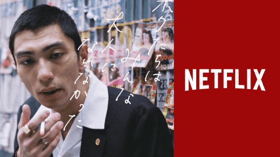 no podríamos convertirnos en adultos película japonesa de netflix que llegará a netlfix en noviembre de 2021