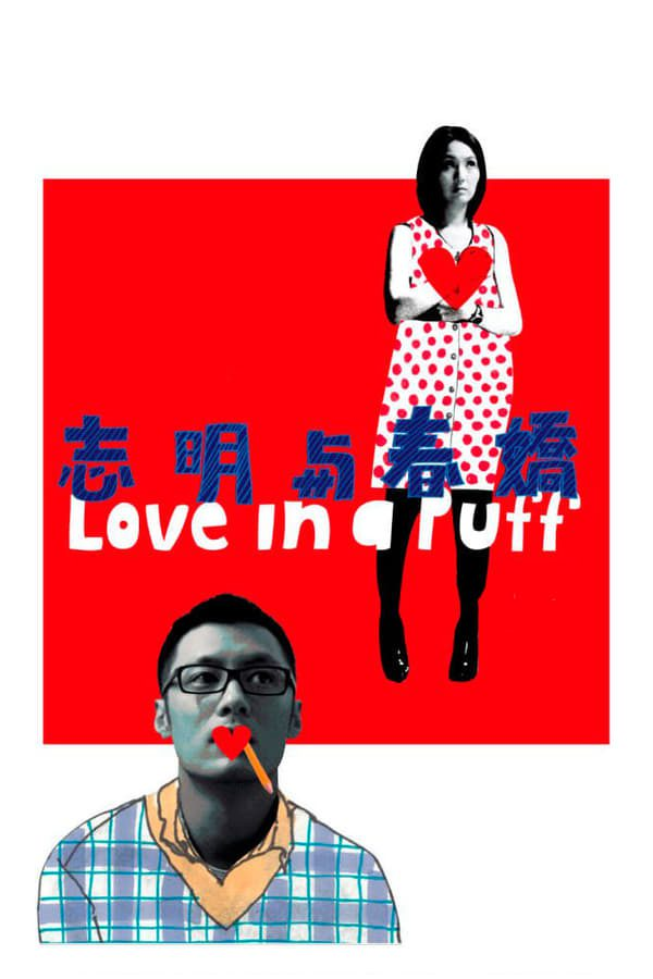 Love in a Puff on Netflix