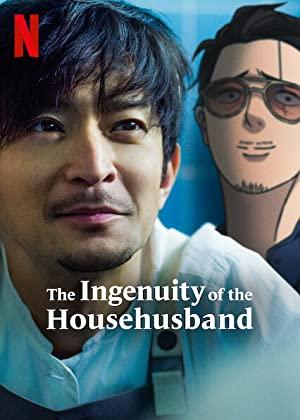 The Ingenuity of the Househusband on Netflix